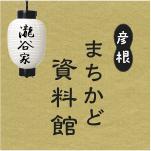 machikado